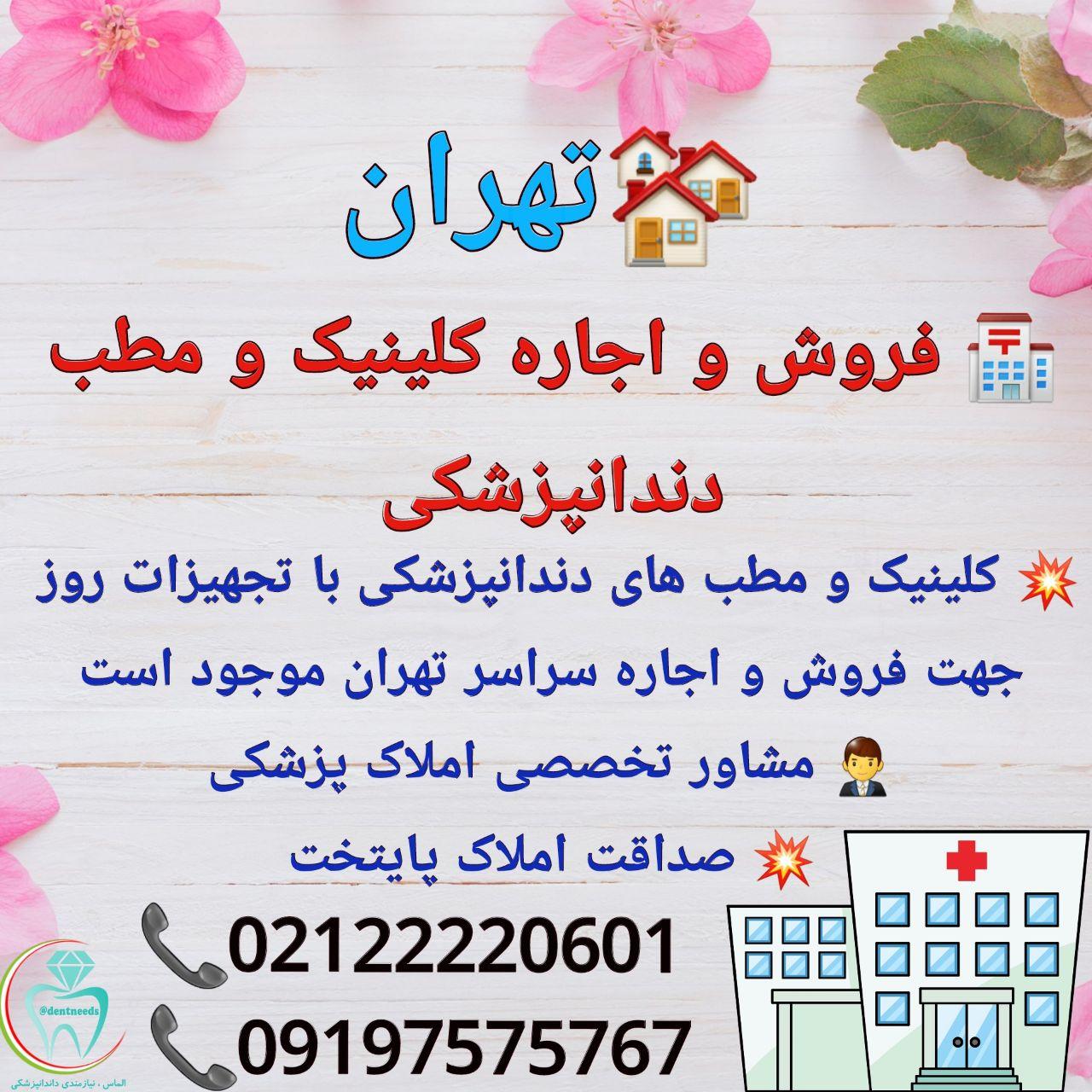 تهرام، فروش و اجاره کلینیک و مطب دندانپزشکی