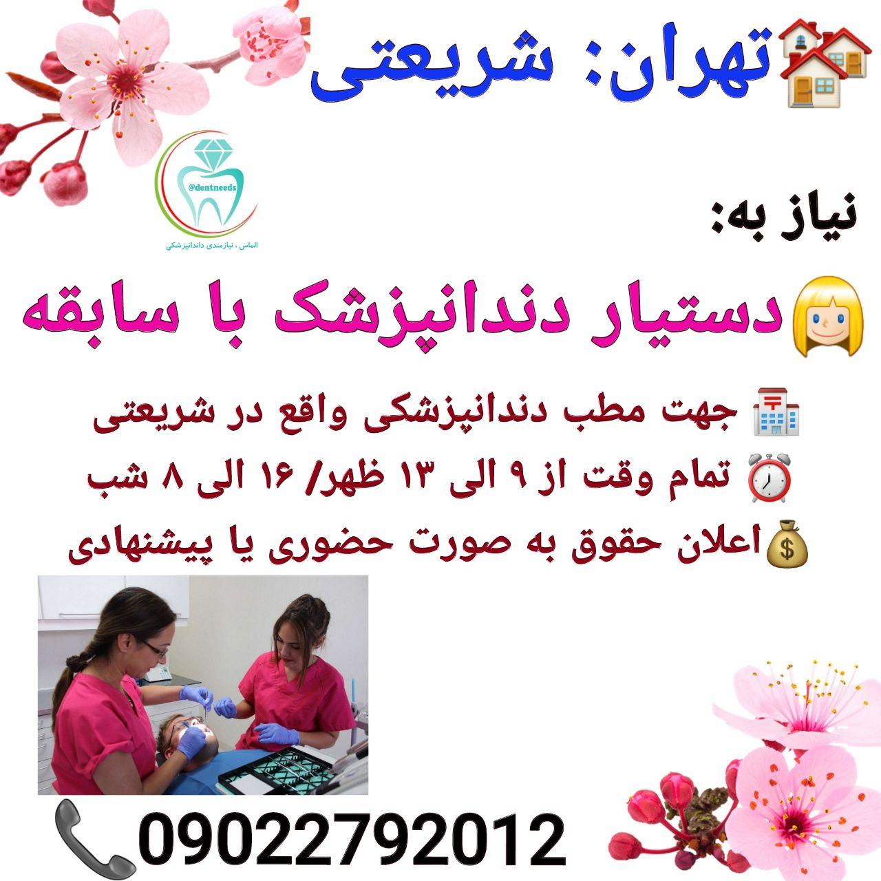 تهران: شریعتی، نیاز به دستیار دندانپزشک با سابقه