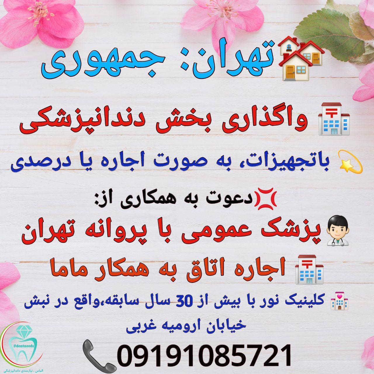 تهران: جمهوری، واگذاری بخش دندانپزشکی، دعوت به همکاری از پزشک عمومی با پروانه تهران،