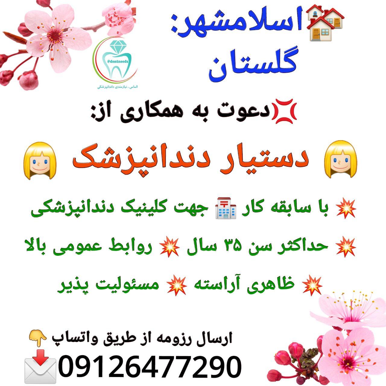 اسلامشهر: گلستان، دعوت به همکاری از دستیار دندانپزشک