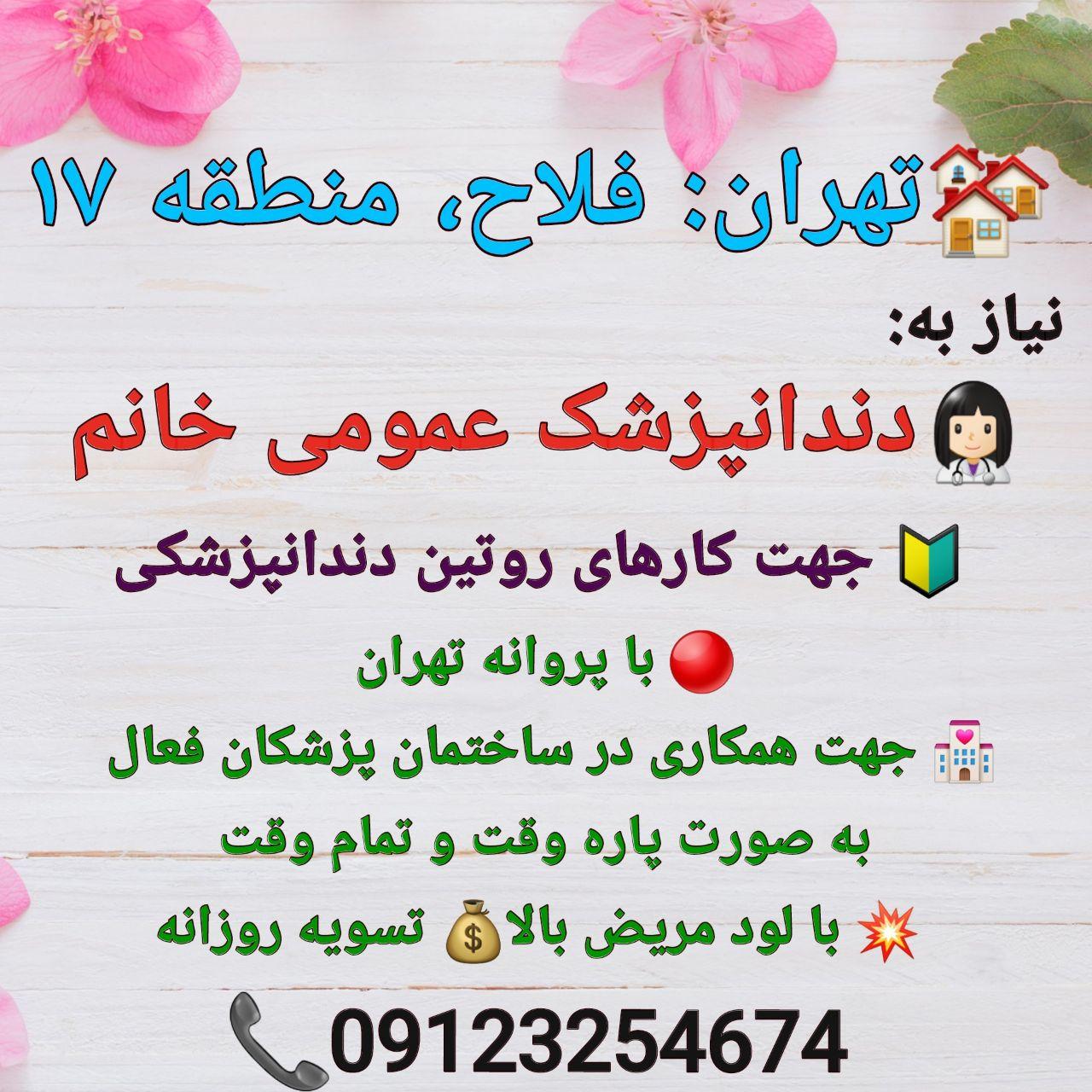 تهران: فلاح، منطقه ۱۷، نیاز به دندانپزشک عمومی خانم