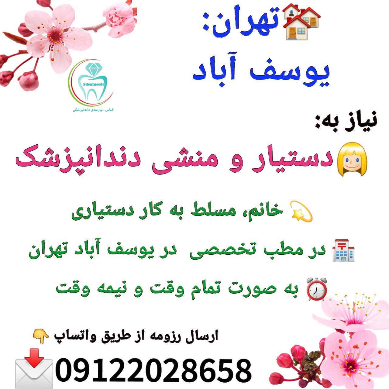 تهران: یوسف آباد، نیاز به دستیار و منشی دندانپزشک