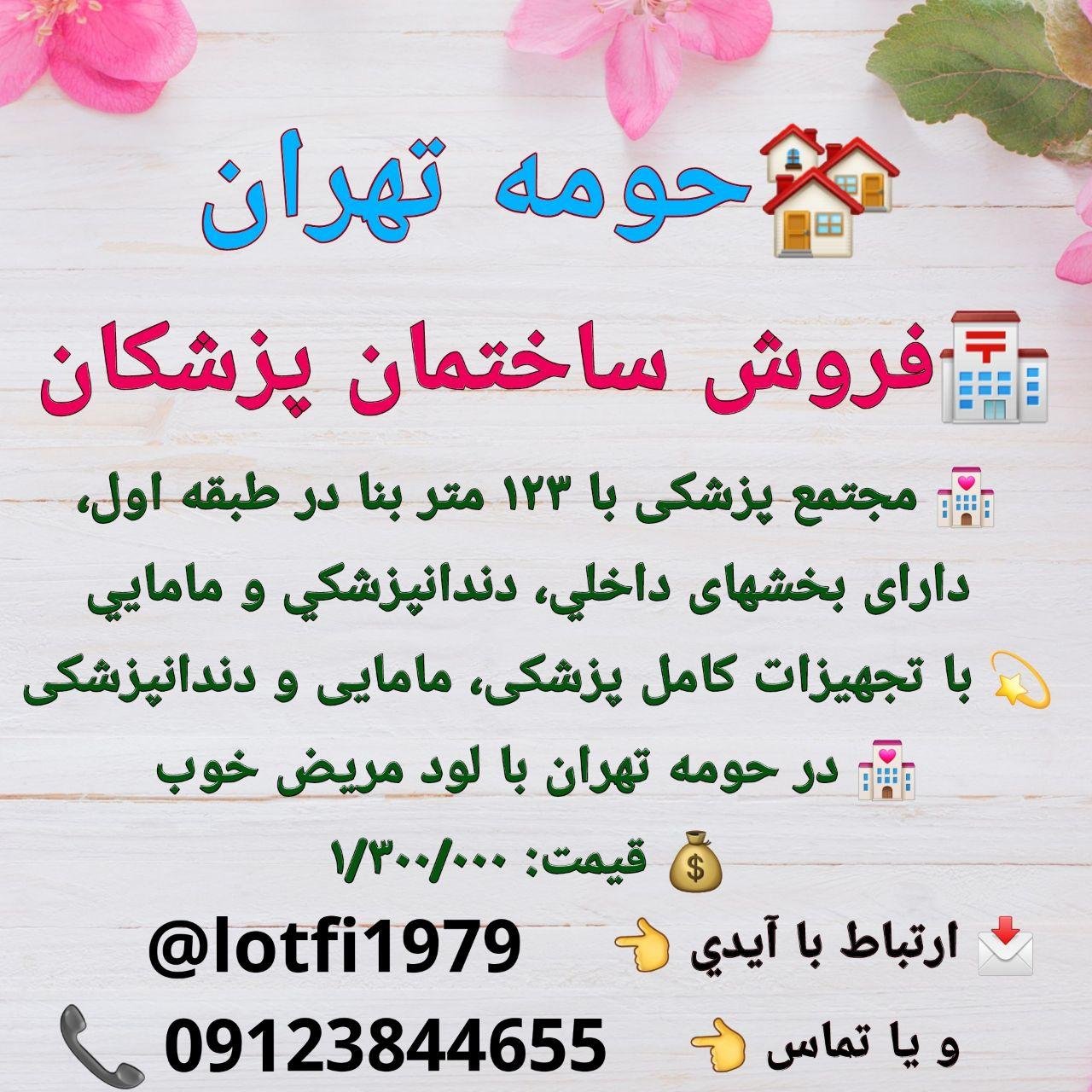 حومه تهران، فروش ساختمان پزشکان