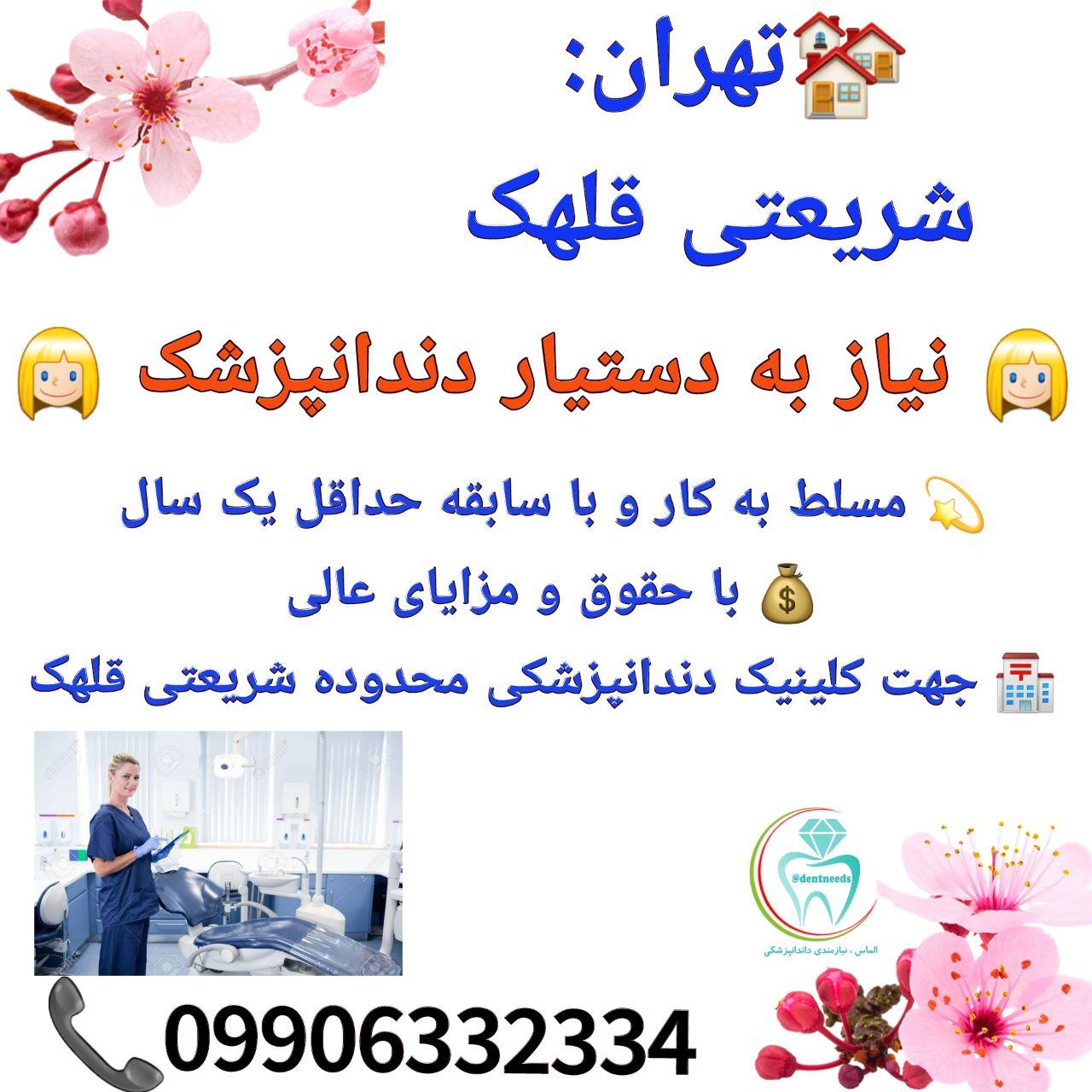 تهران: شریعتی، قلهک، نیاز به دستیار دندانپزشک
