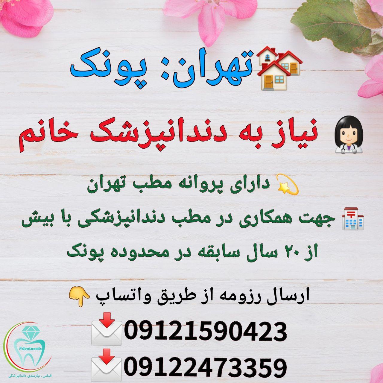 تهران: پونک، نیاز به دندانپزشک خانم