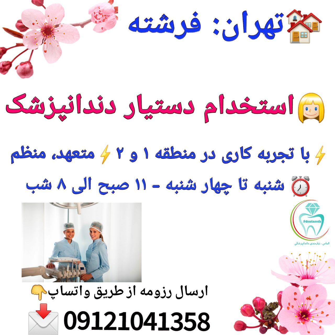 تهران: فرشته، استخدام دستیار دندانپزشک