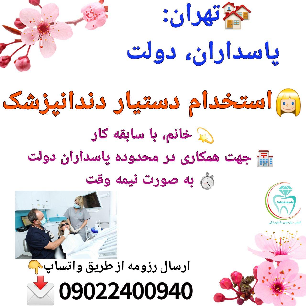 تهران: پاسداران، دولت، نیاز به دستیار دندانپزشک