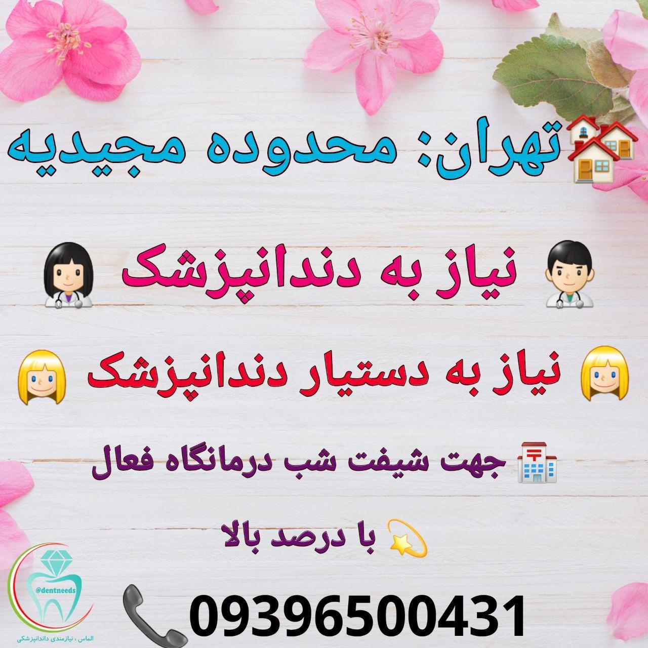 تهران: محدوده مجیدیه، نیاز به دندانپزشک، دستیار دندانپزشک