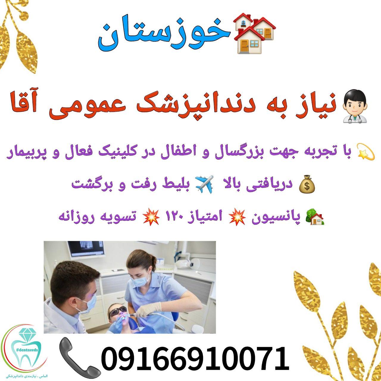 خوزستان، نیاز به دندانپزشک عمومی آقا