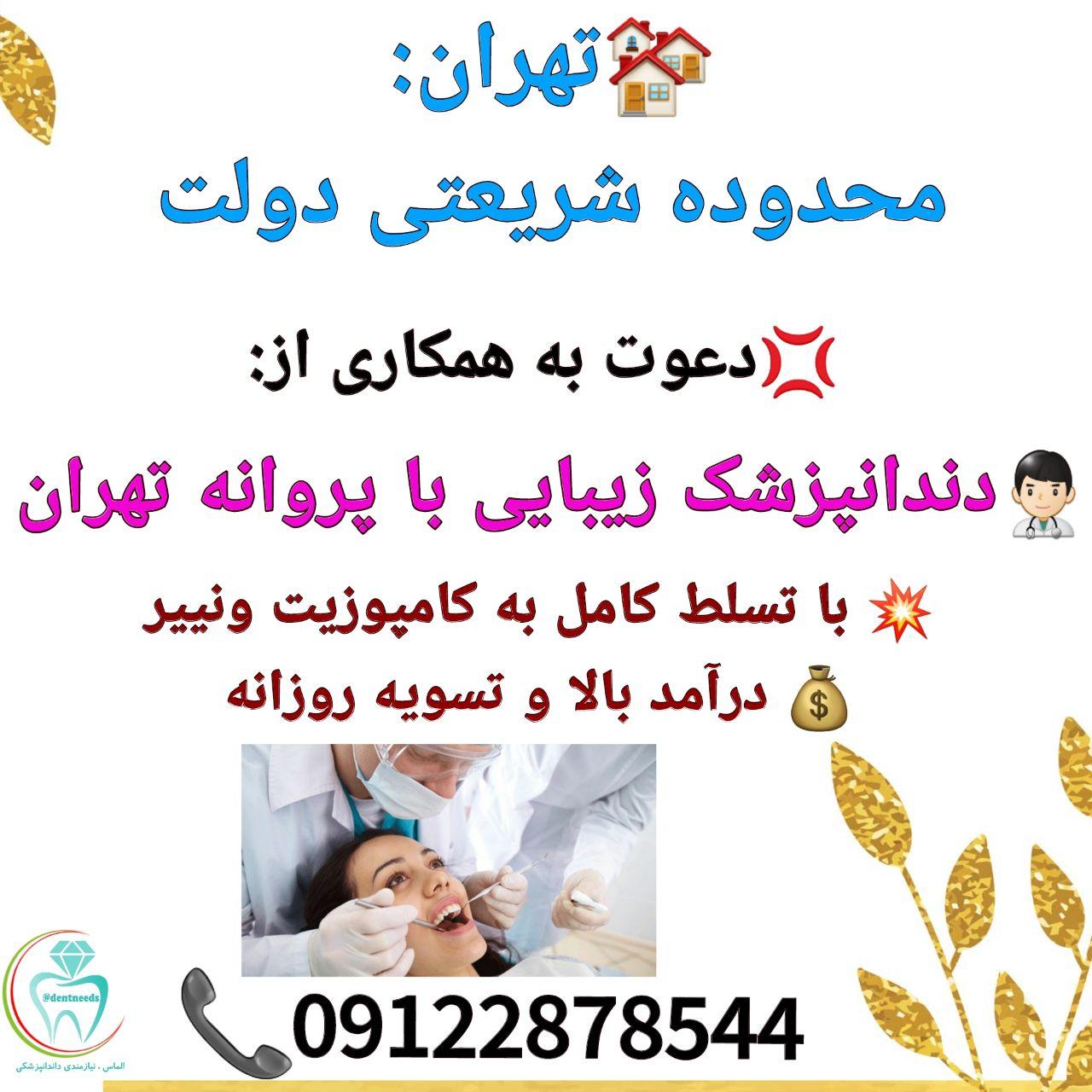 تهران محدوده شریعتی دولت، دعوت به همکاری از دندانپزشک زیبایی