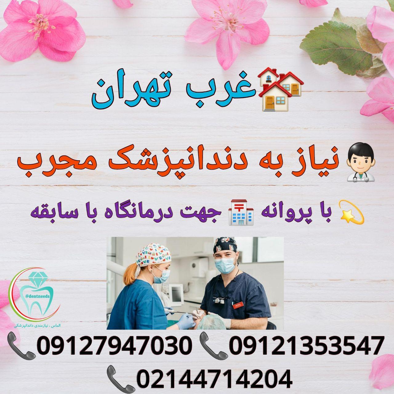 غرب تهران، نیاز به دندانپزشک مجرب