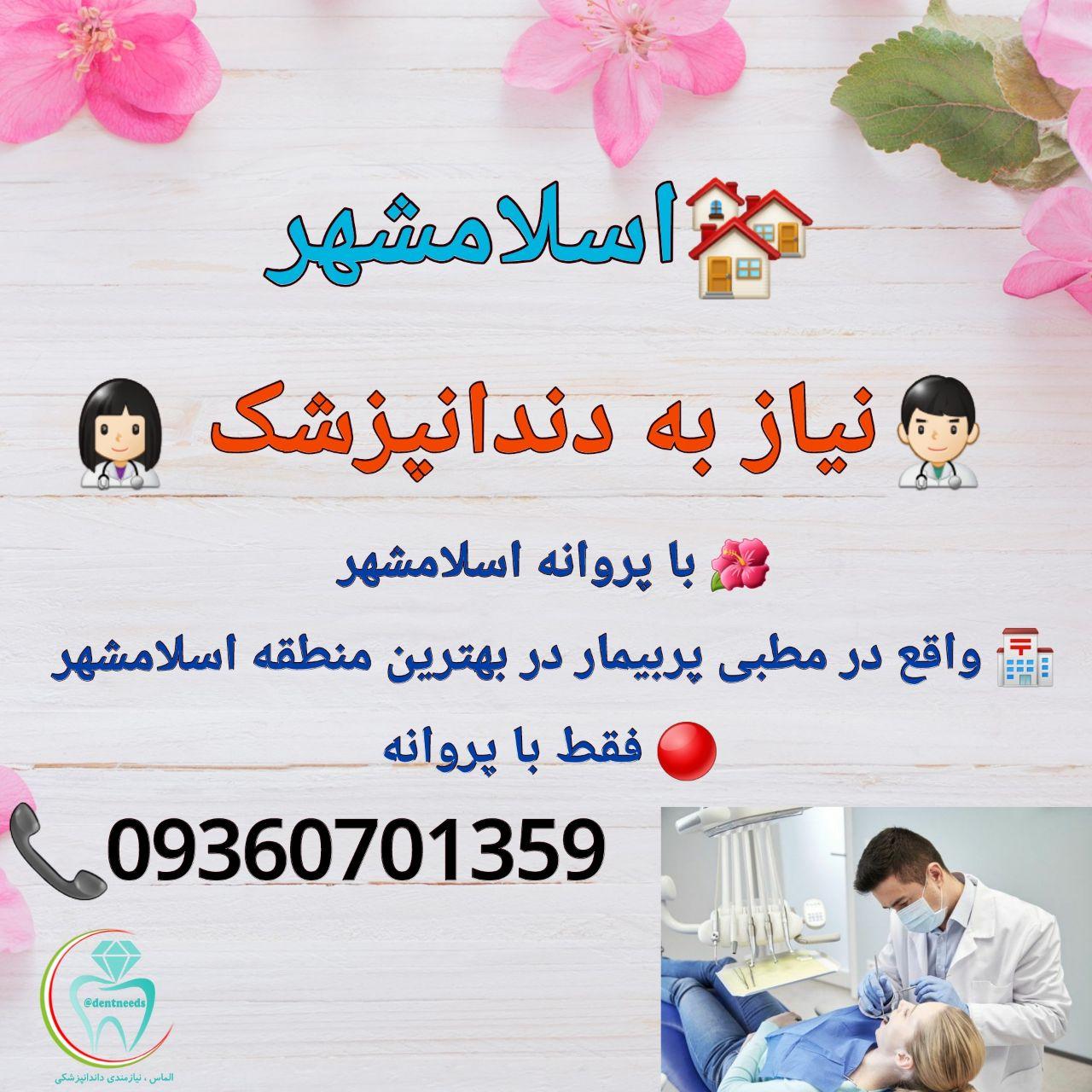 اسلامشهر ، نیاز به دندانپزشک