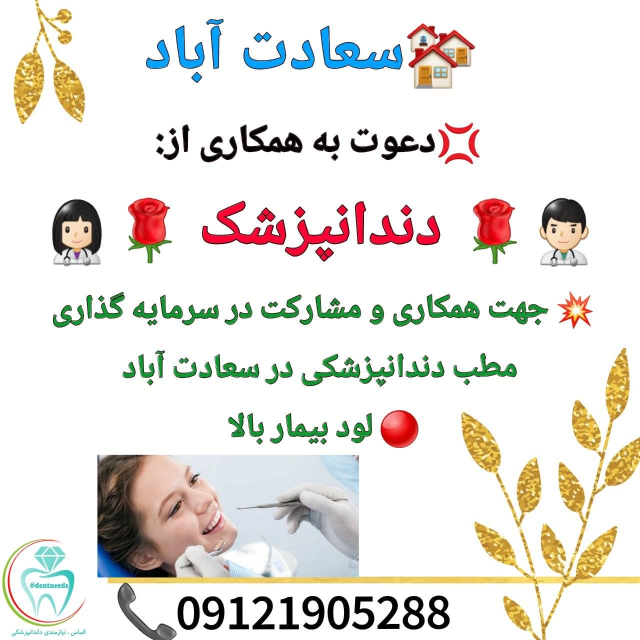 سعادت آباد، دعوت به همکاری از دندانپزشک