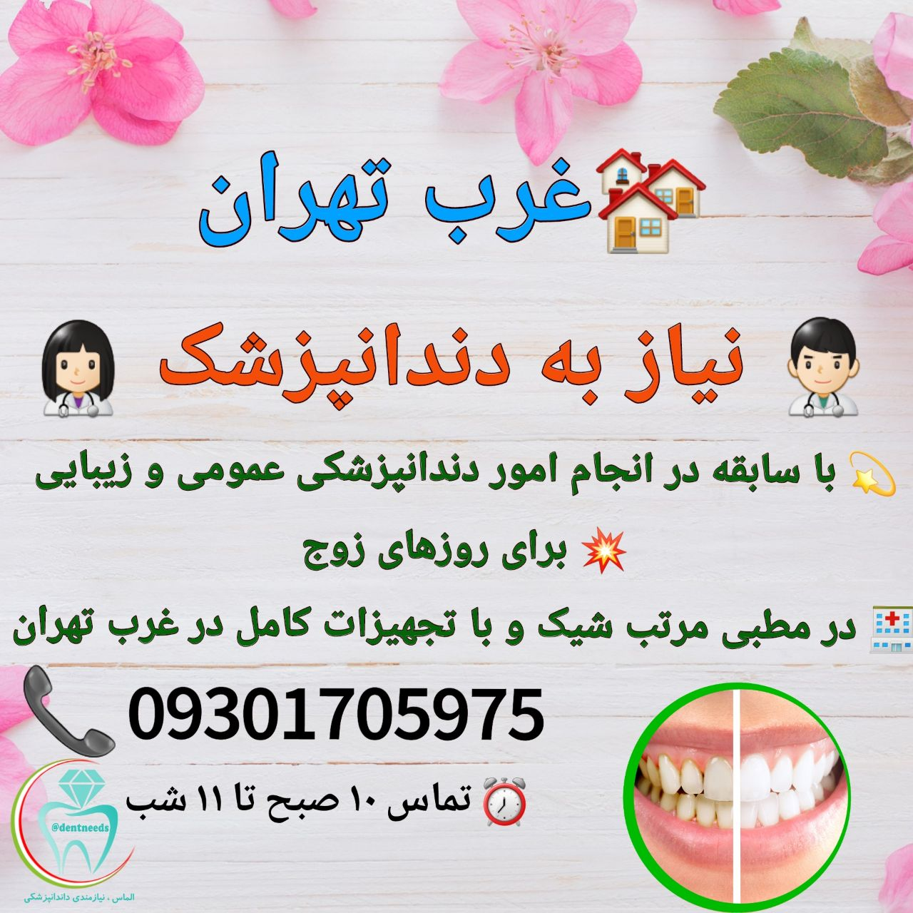 غرب تهران، نیاز به دندانپزشک