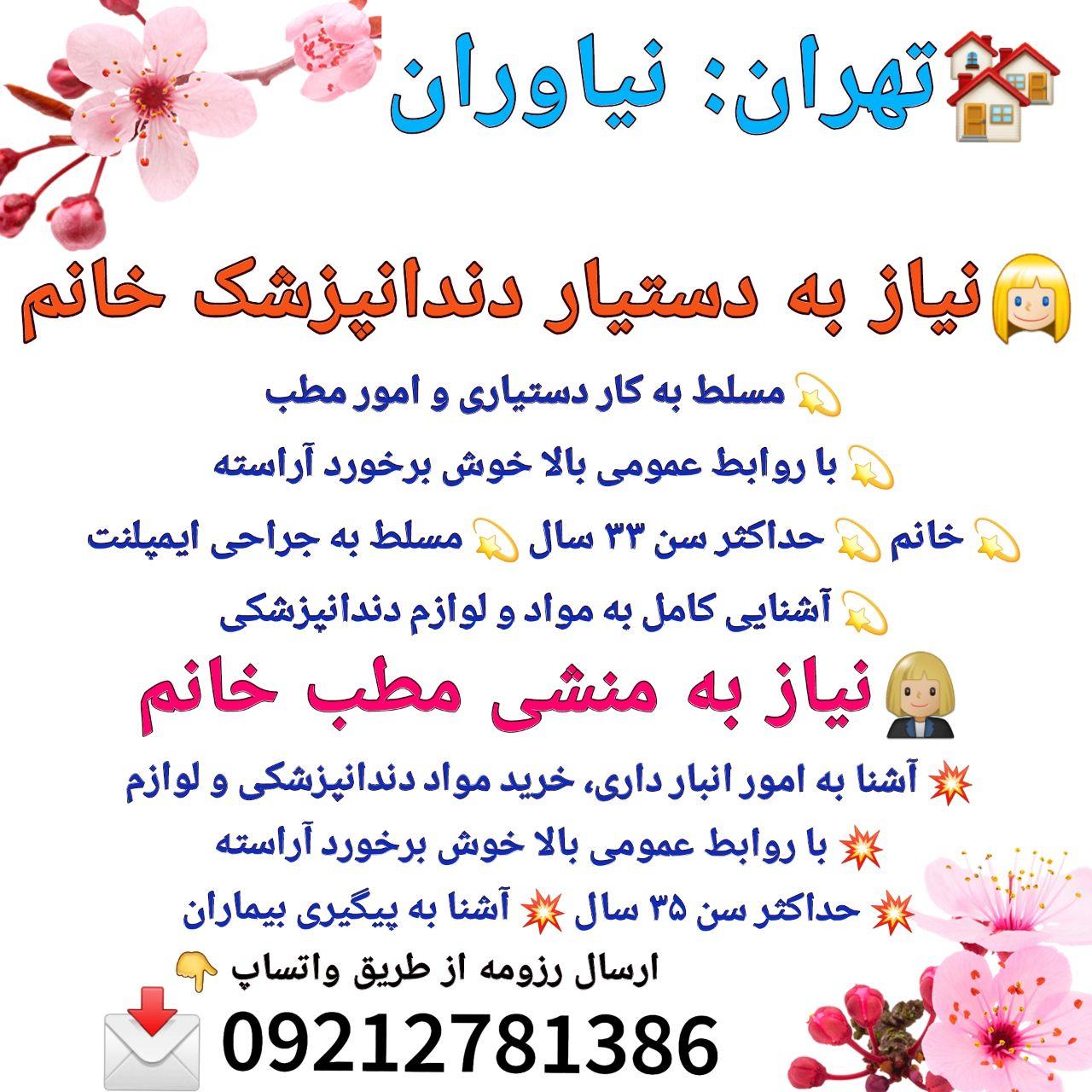 تهران: نیاوران، نیاز به دستیار دندانپزشک خانم، و منشی مطب خانم
