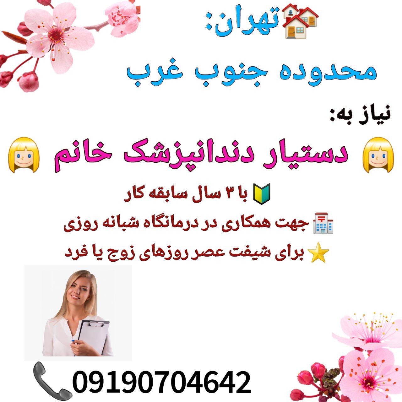 تهران: محدوده جنوب غرب، نیاز دستیار دندانپزشک خانم