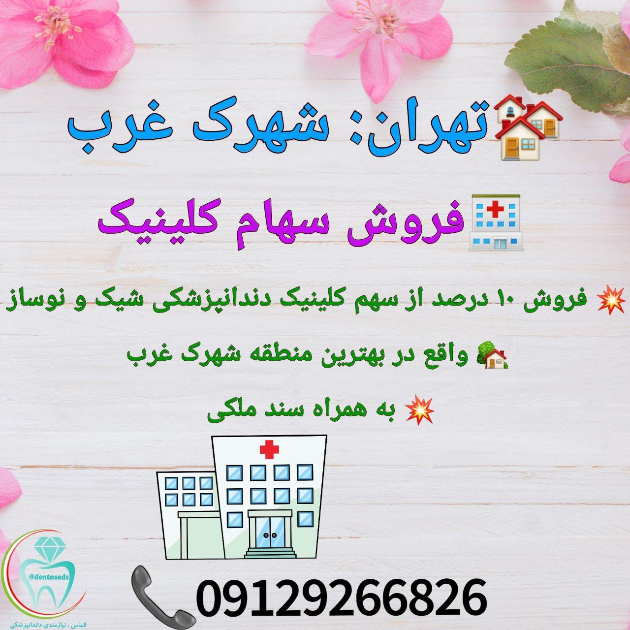 تهران: شهرک غرب، فروش سهام کلینیک