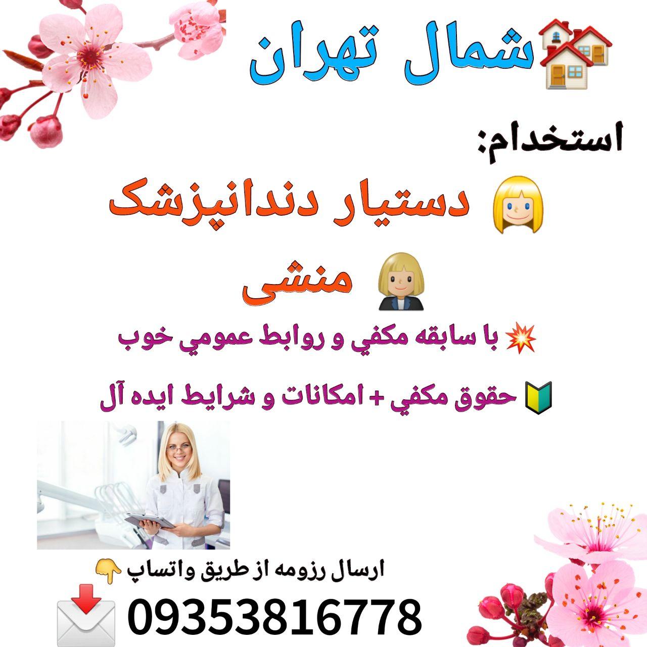 شمال تهران، نیاز به دستیار دندانپزشک، و منشی