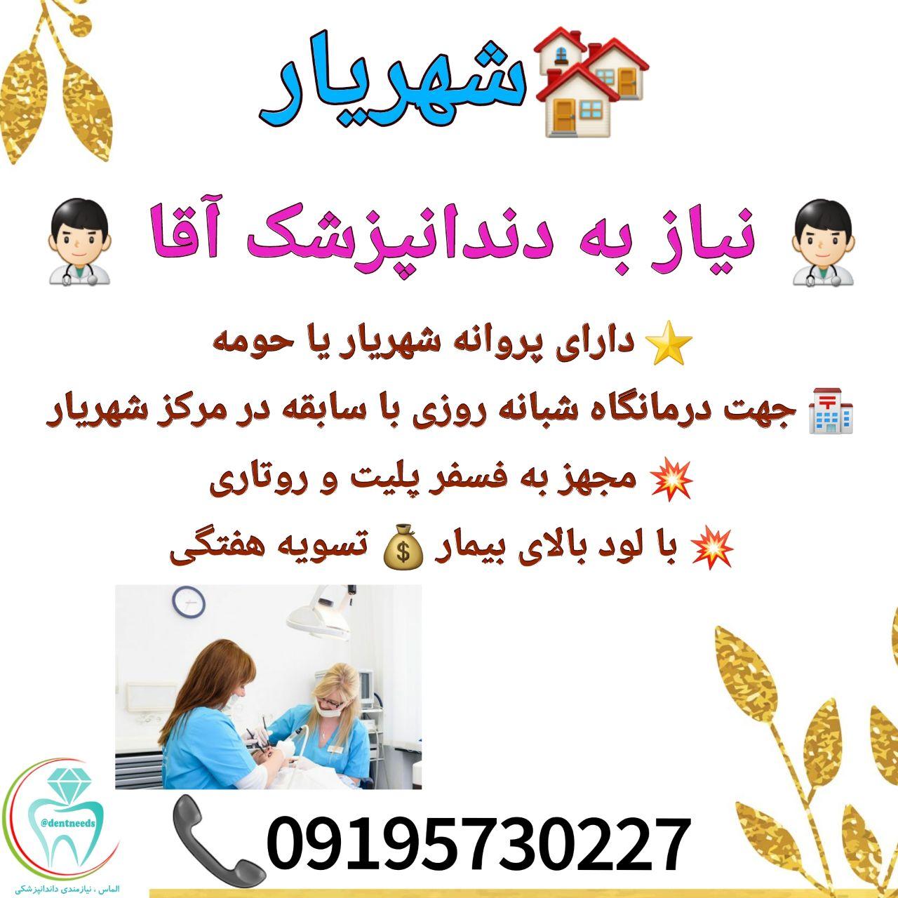 شهریار: نیاز به دندانپزشک آقا