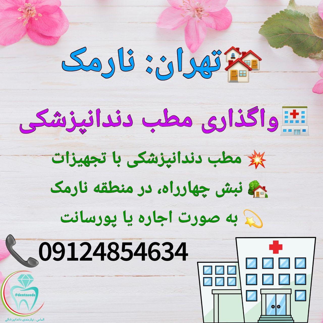 تهران: نارمک، واگذاری مطب دندانپزشکی