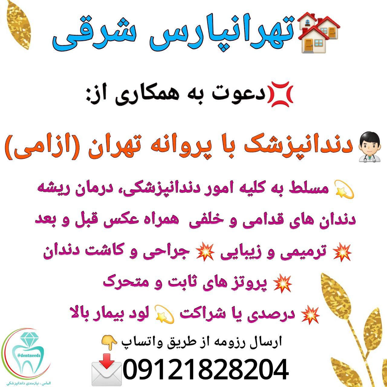 تهرانپارس شرقی: نیاز به دندانپزشک با پروانه تهران(الزامی)