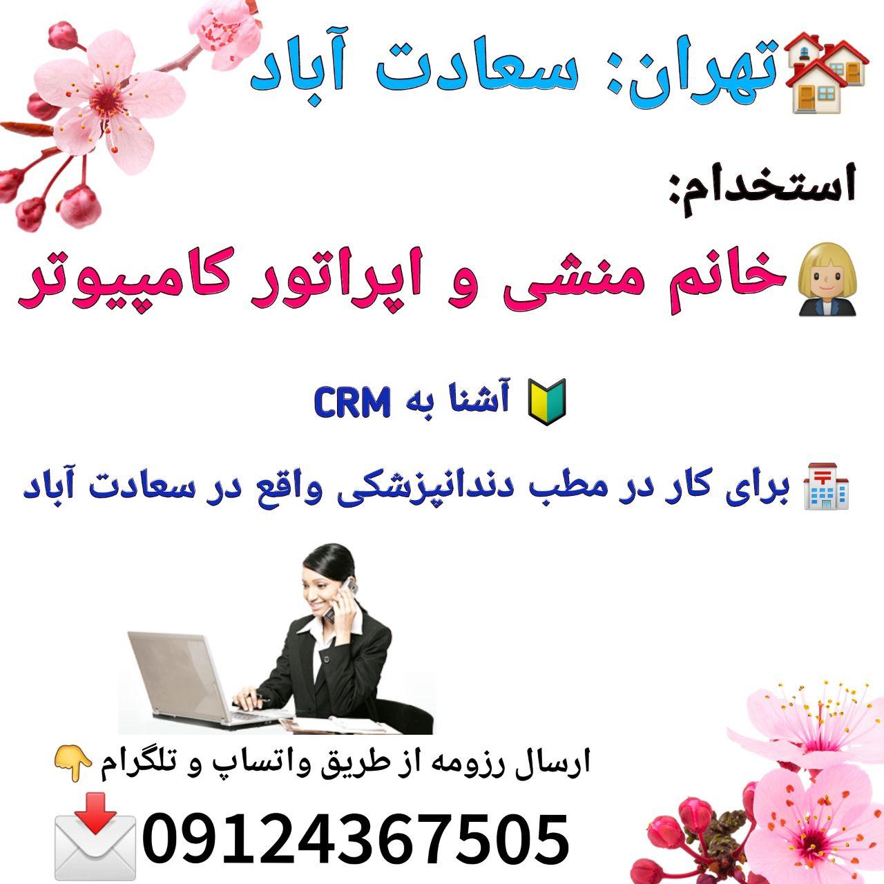 تهران: سعادت آباد، نیاز به خانم منشی، و اپراتور کامپیوتر