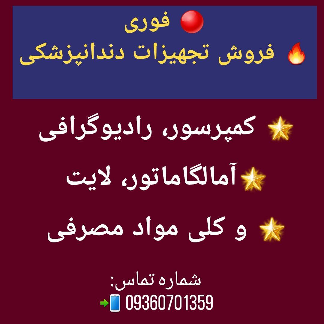 تهران: فوری فروش تجهیزات دندانپزشکی