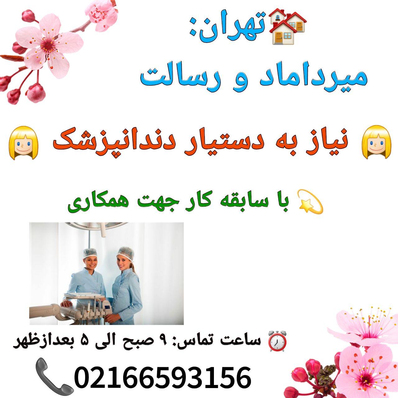 تهران: میرداماد و رسالت، نیاز به دستیار دندانپزشک