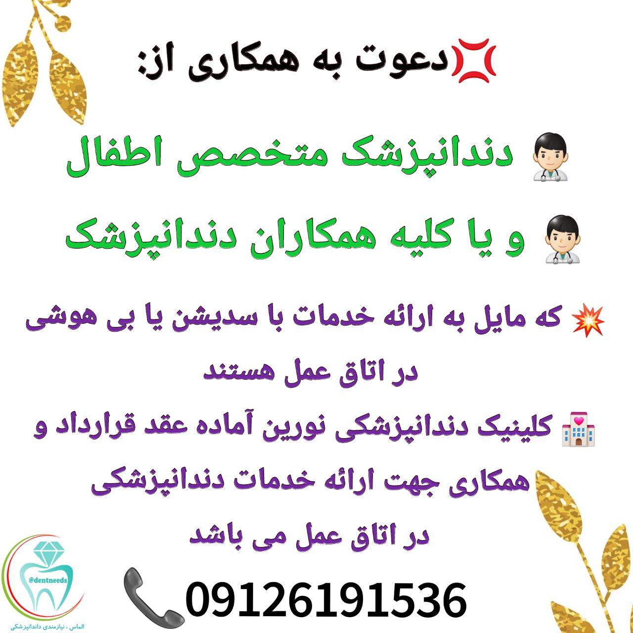 تهران: نیاز به دندانپزشک متخصص اطفال، و یا کلیه همکاران دندانپزشک