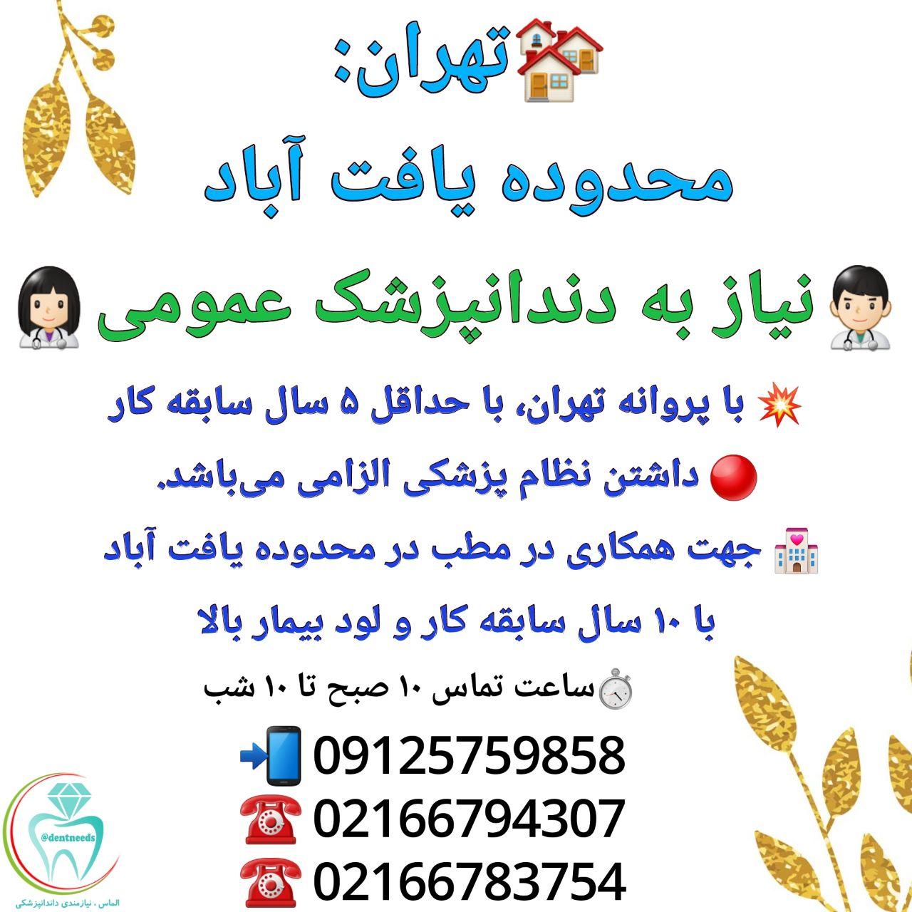 تهران: محدوده یافت آباد، نیاز به دندانپزشک عمومی