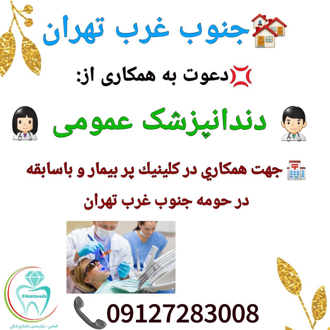 جنوب غرب تهران: نیاز به دندانپزشک عمومی