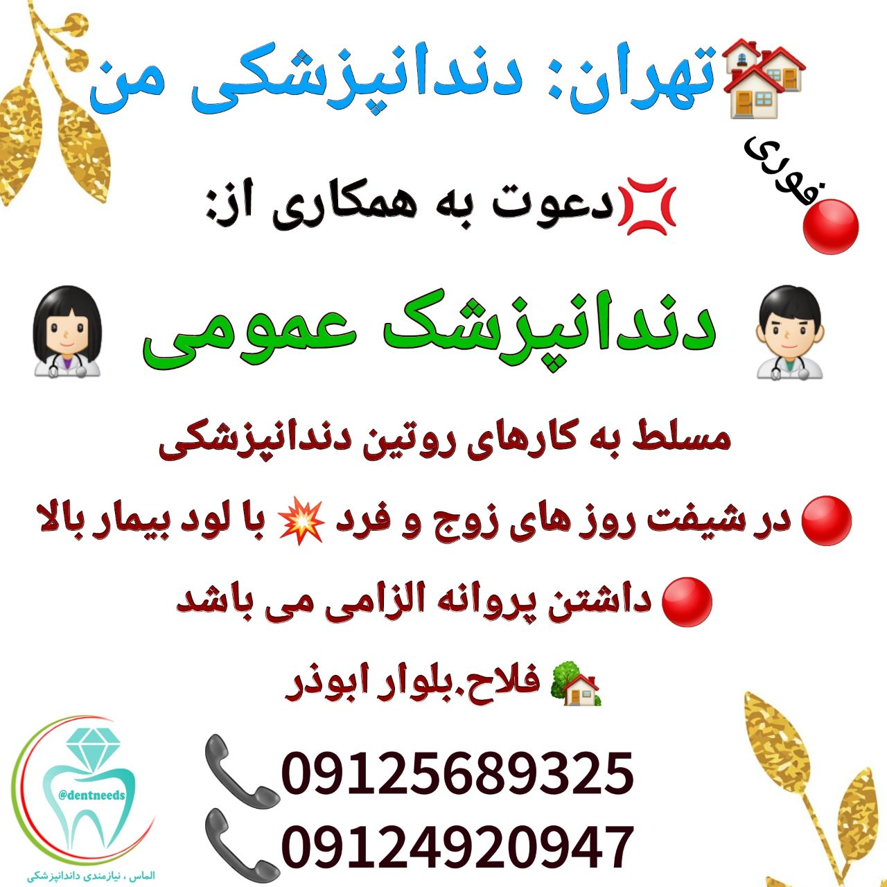 تهران: دندانپزشکی من، نیاز به دندانپزشک عمومی