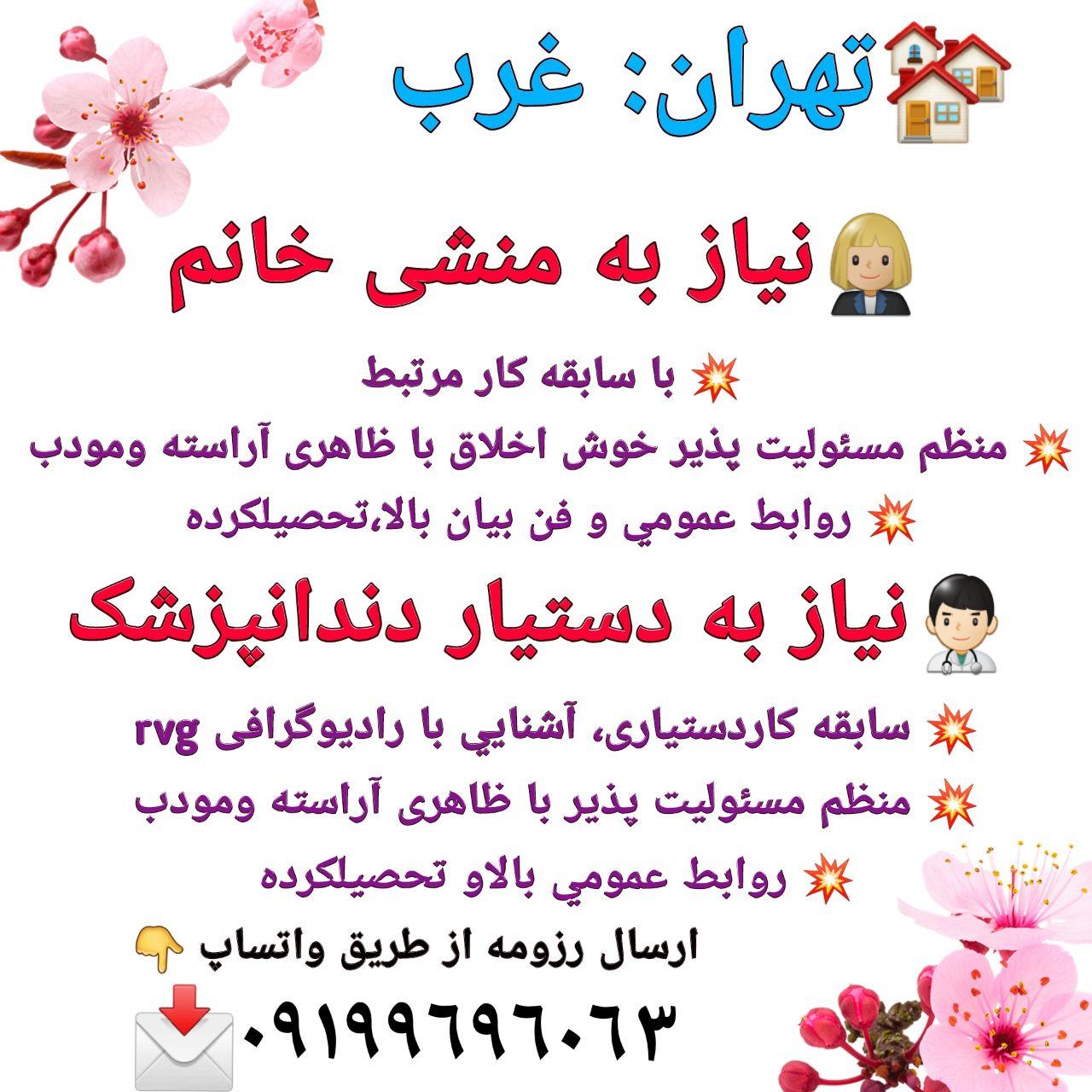 تهران: غرب، نیاز به منشی خانم، و نیاز به دستیار دندانپزشک