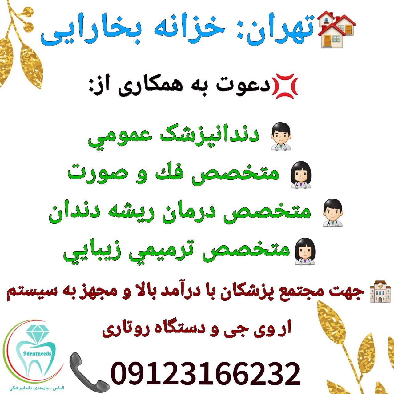 تهران: خزانه بخارایی، نیاز به دندانپزشک عمومی، متخصص فک و صورت، متخصص درمان ریشه و متخصص ترمیمی زیبایی