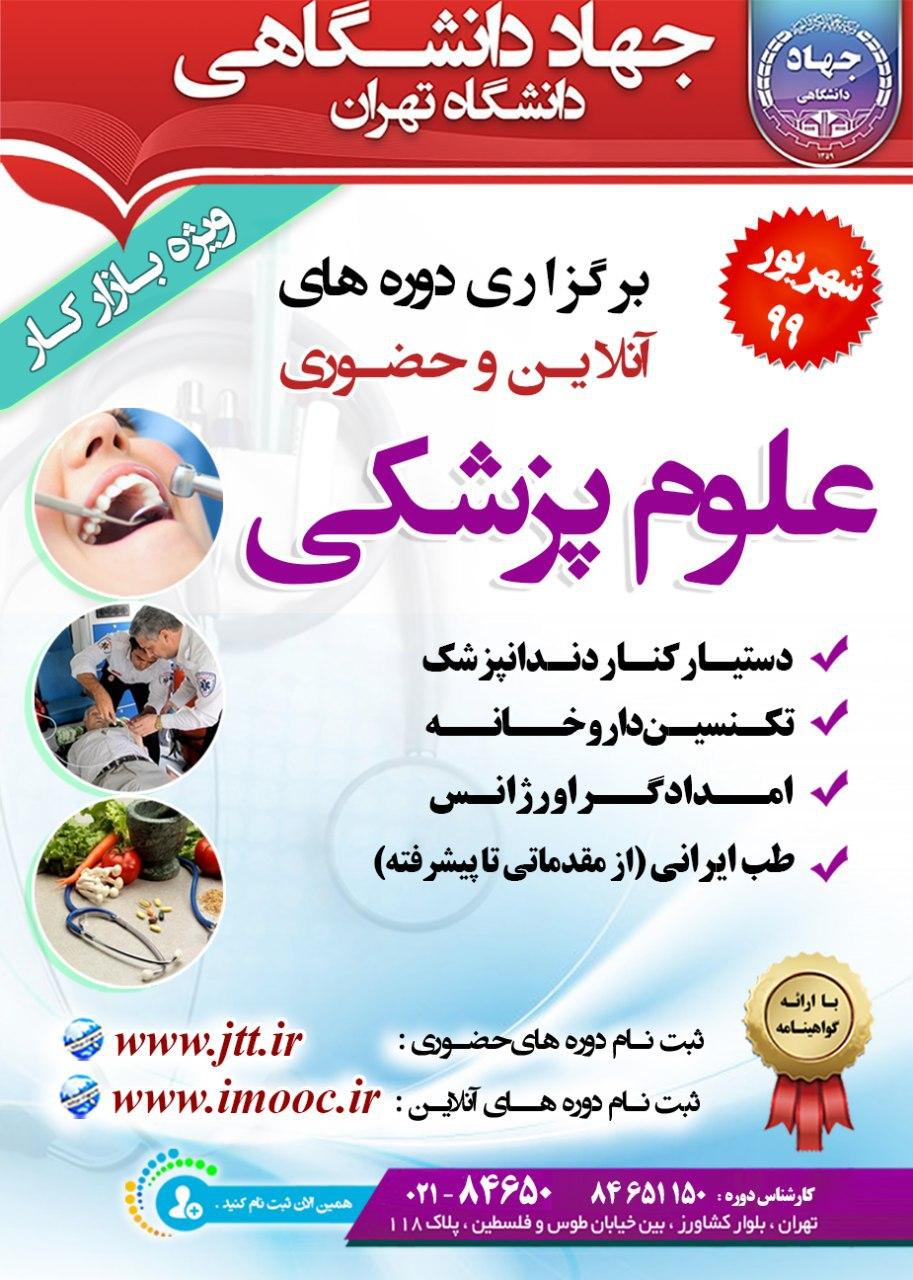 تهران: دوره ی دستیار دندانپزشک