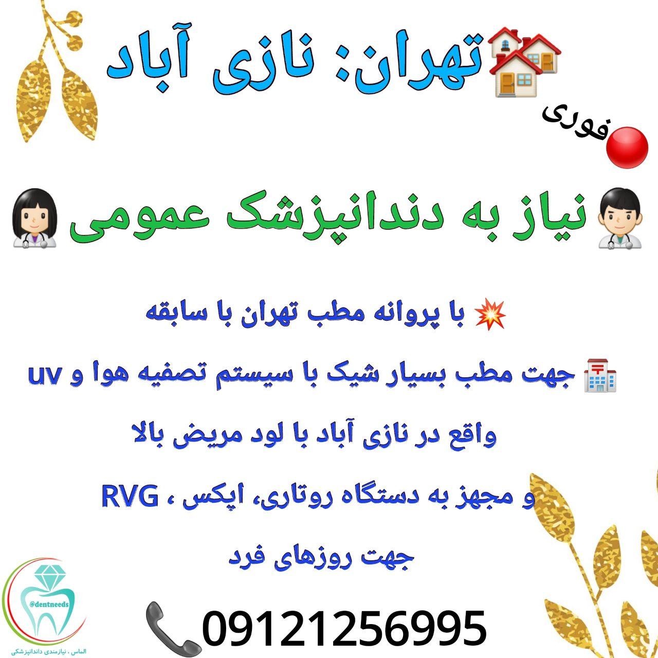 تهران: نازی آباد، نیاز به دندانپزشک عمومی