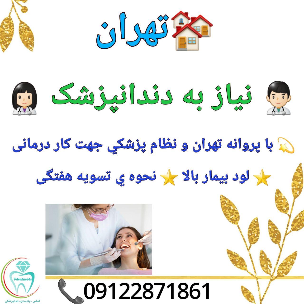 تهران: نیاز به دندانپزشک