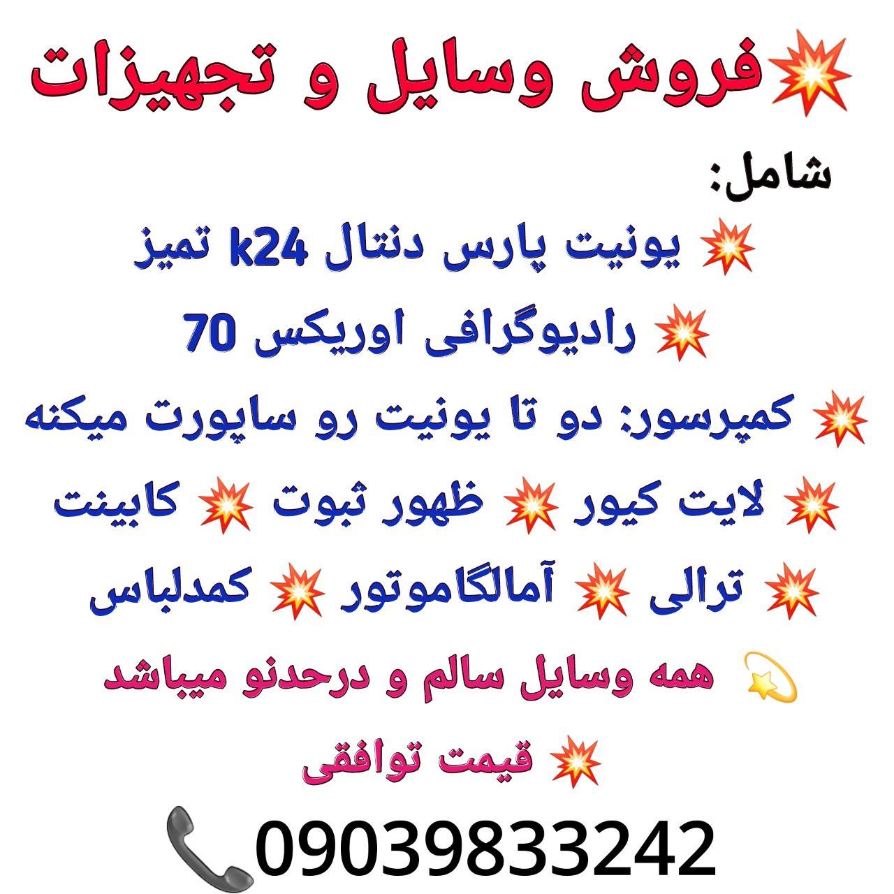 تهران: فروش وسایل و تجهیزات