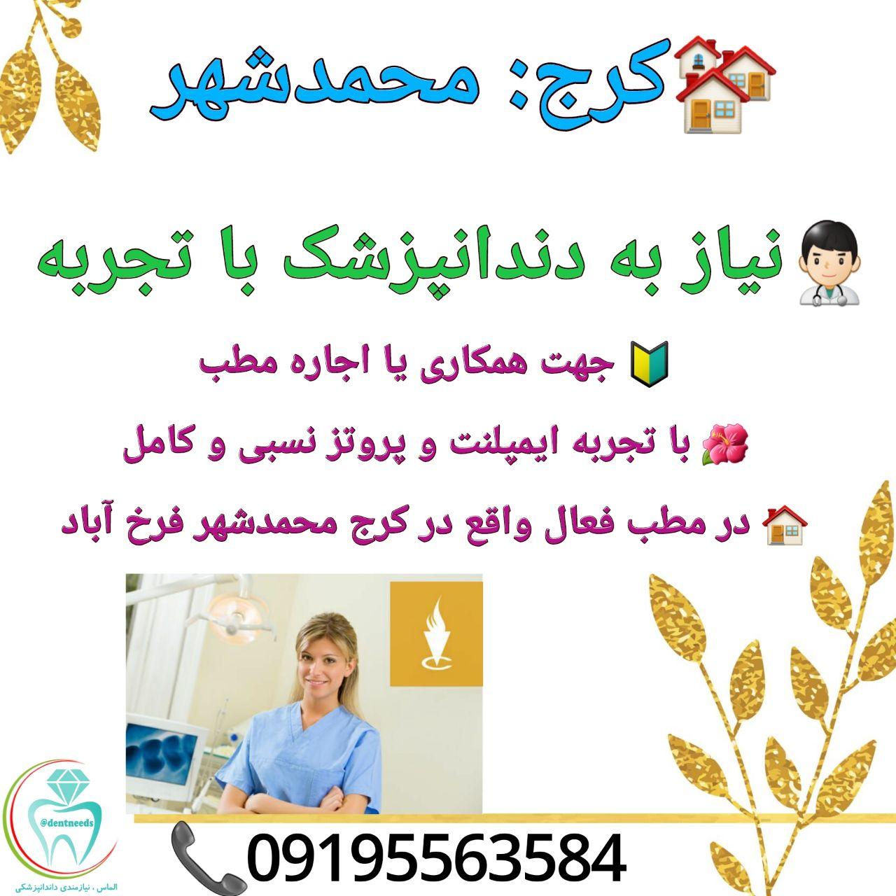 کرج: محمدشهر، نیاز به دندانپزشک با تجربه