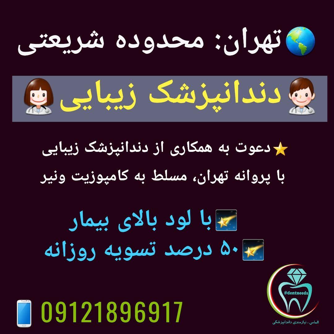 تهران: محدوده شریعتی، نیاز به دندانپزشک زیبایی