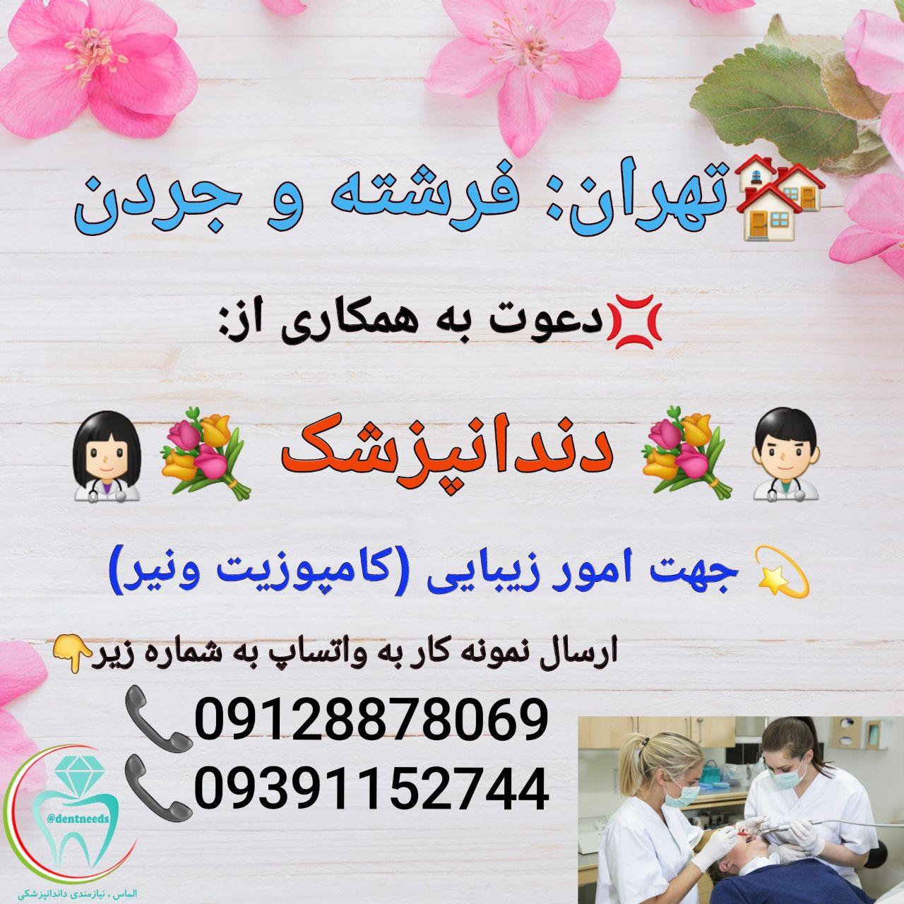 تهران: فرشته و جردن، نیاز به دندانپزشک