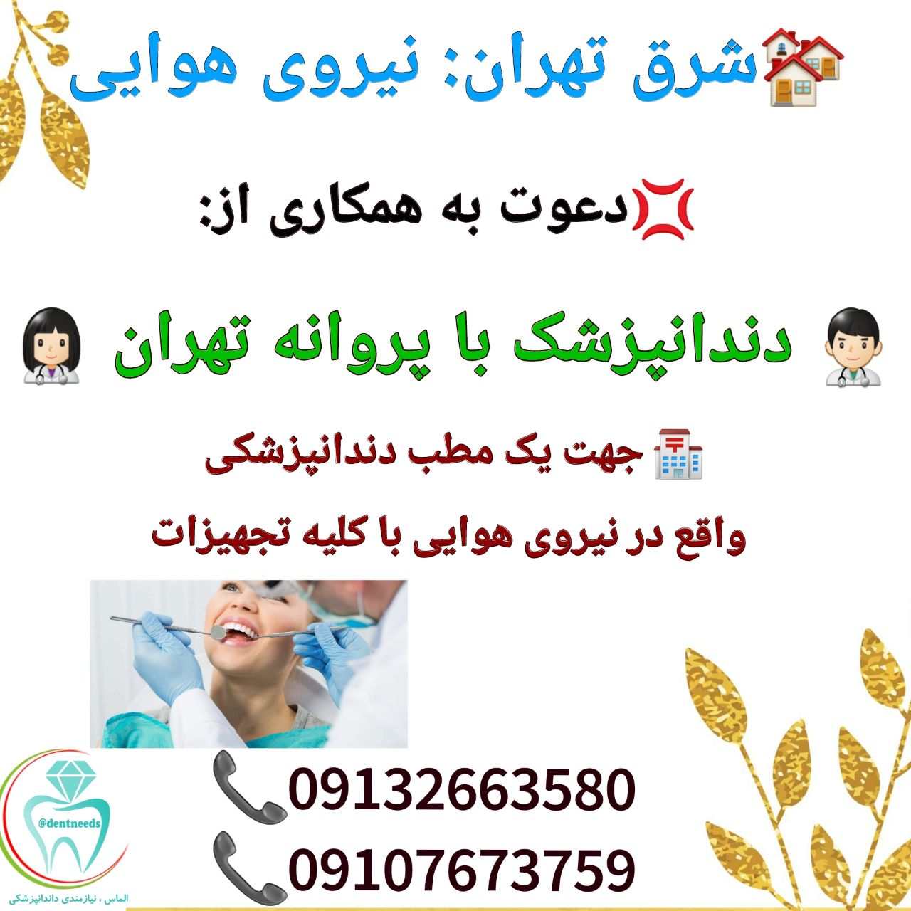 شرق تهران: نیروی هوایی، نیاز به دندانپزشک با پروانه تهران