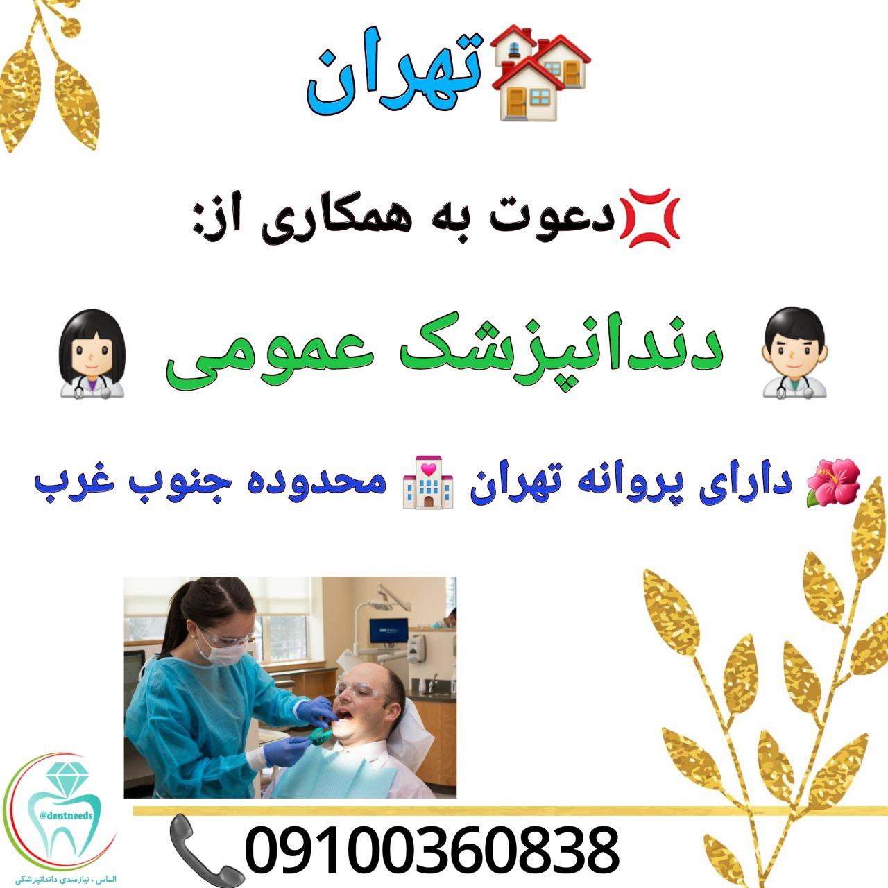 تهران: نیاز به دندانپزشک عمومی