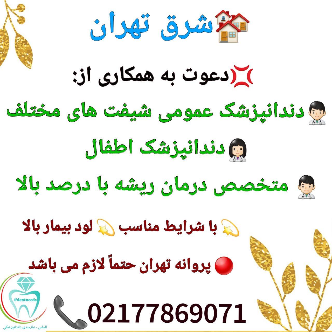 شرق تهران: نیاز به دندانپزشک عمومی شیفت های مختلف، دندانپزشک اطفال، و متخصص درمان ریشه با درصد بالا