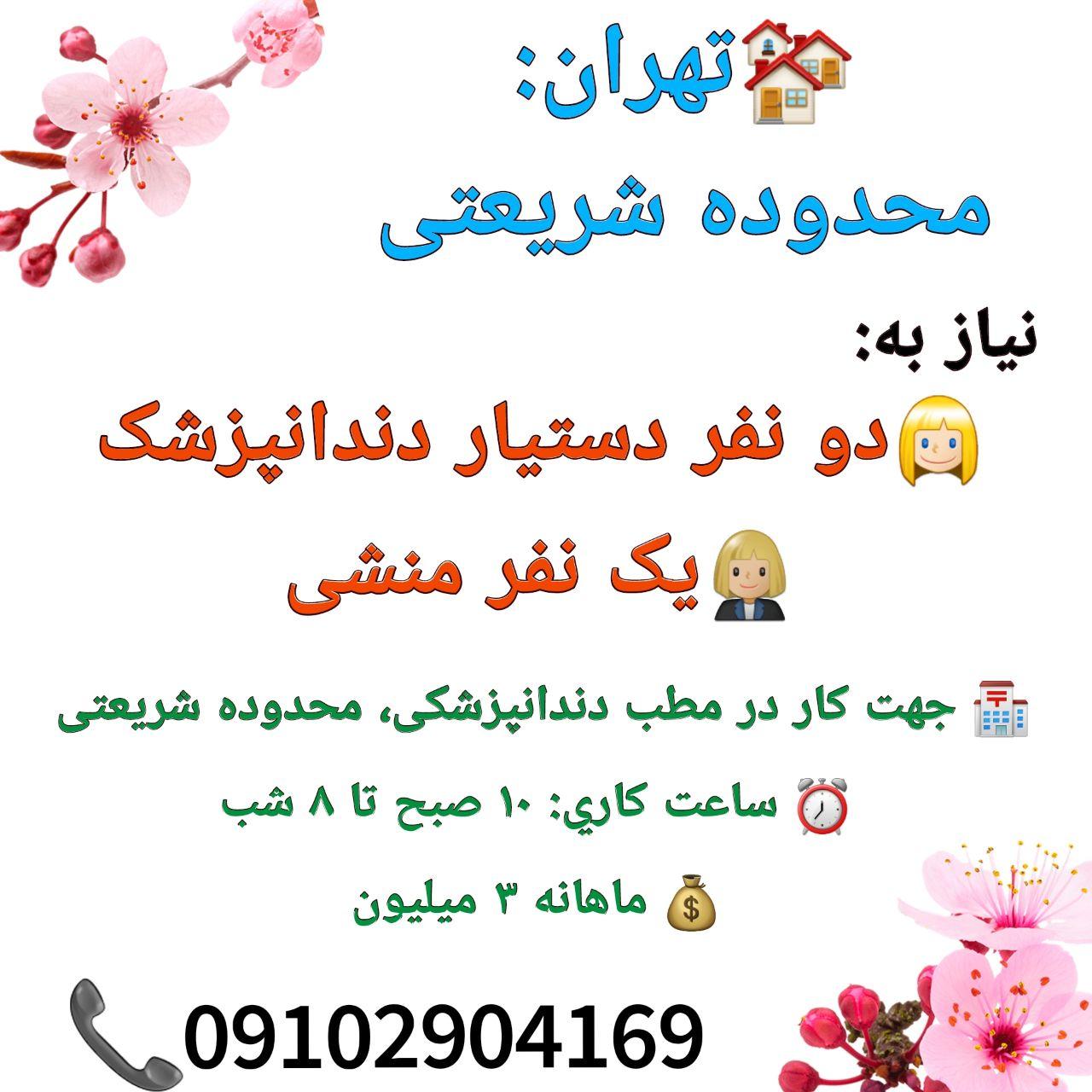 تهران: محدوده شریعتی، نیاز به ۲ نفر دستیار دندانپزشک، و یک نفر منشی