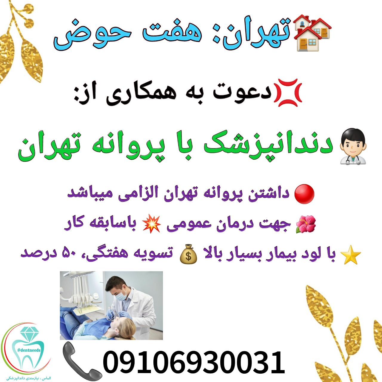 تهران: هفت حوض، نیاز به دندانپزشک با پروانه تهران