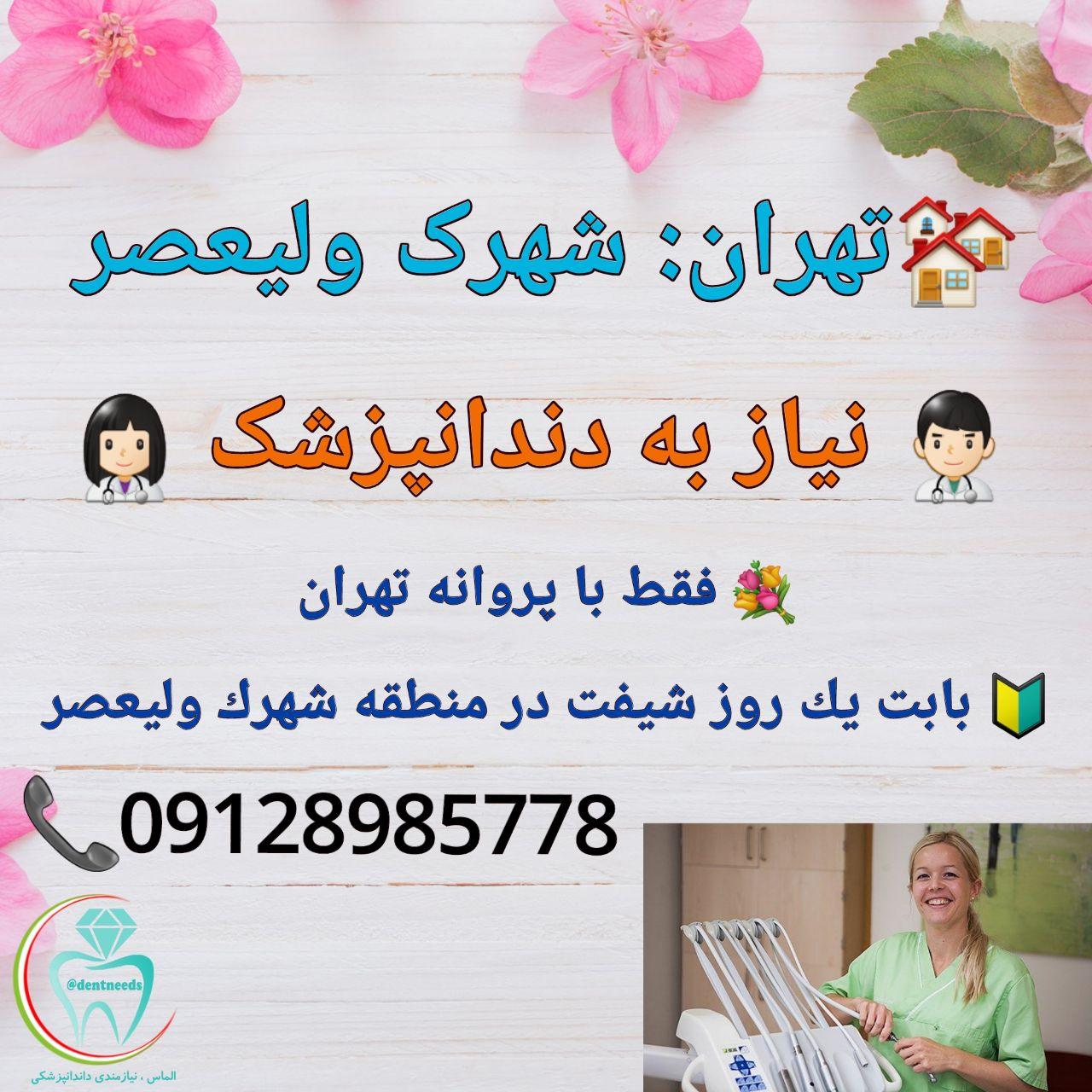 تهران: شهرک ولیعصر، نیاز به دندانپزشک