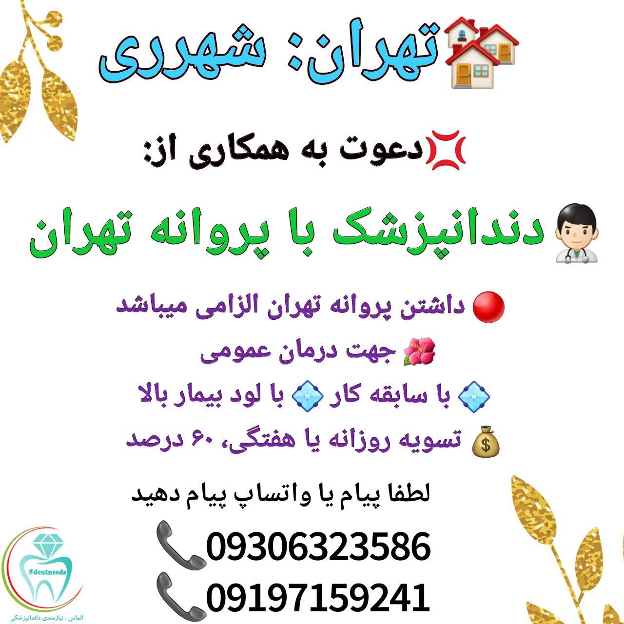 تهران: شهرری، نیاز به دندانپزشک با پروانه تهران