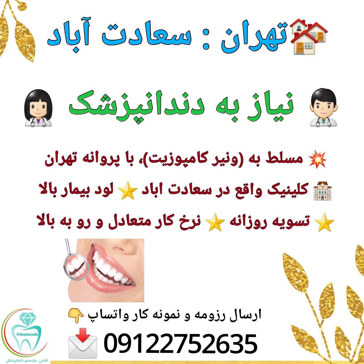 تهران: سعادت آباد، نیاز به دندانپزشک