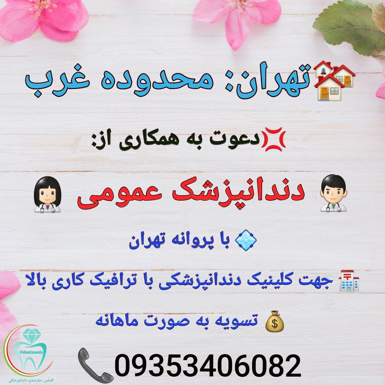 تهران: محدوده غرب، نیاز به دندانپزشک عمومی